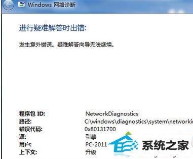 "winxp系统疑难解答时出现错误代码""0x80131700""的解决方法"