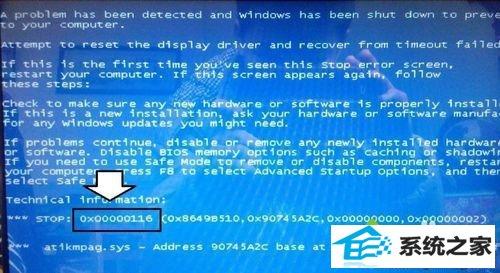 win8.1系统遇到蓝屏提示错误代码atikmpag.sys的解决方法