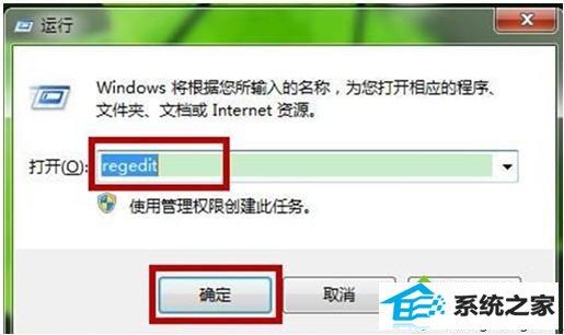 win8.1系统笔记本无法打开摄像头提示错误代码19的解决方法