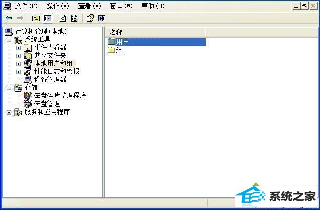 win8.1系统administrator账户密码无法修改的解决方法