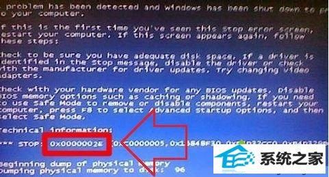 winxp系统蓝屏提示错误代码0x0000002E的解决方法