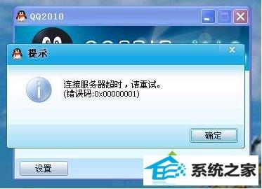 winxp系统电脑登录QQ出现错误代码0x00000001的解决方法