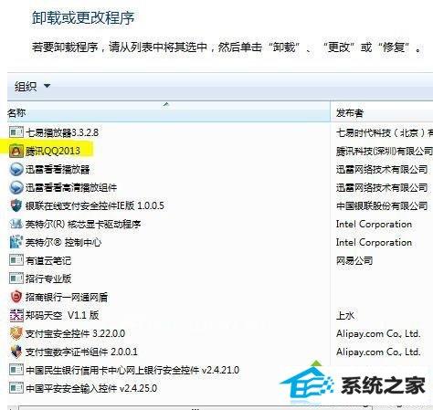 "w8系统安装QQ时出错提示""错误代码0x0000000F""的解决方法"