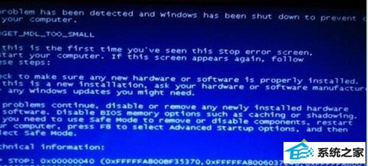 w8系统出现蓝屏代码0x00000040的解决方法