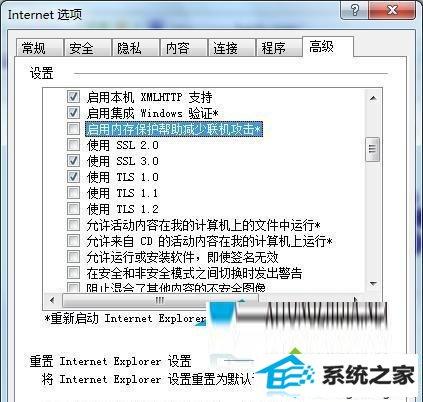 win10系统iE浏览器上网Activex控件安装报错的解决方法
