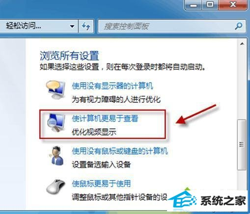 win10系统无法更改桌面背景的解决方法【图】