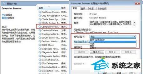 w8.1系统网上邻居无法使用的解决方法