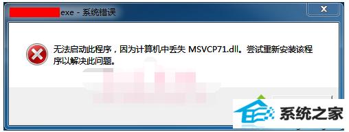 win10系统笔记本开机异常提示msvcp71.dll文件的解决方法