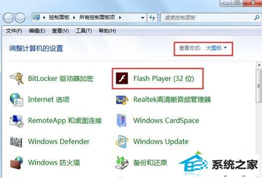 "w8系统提示""Flash player版本过低""不能播放图片的解决方法"