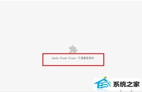 "win7系统使用谷歌浏览器看电影提示""chrome adobe flash player不是最新版本""的解决方法"