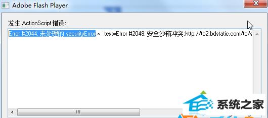 win10系统浏览网页弹出Adobe Flash player错误窗口的解决方法