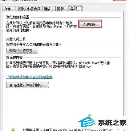 """win10系统打开网页提示""""无法加载shockwave Flash.""""的解决方法"""