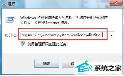 w8系统修复aliedit.dll文件的解决方法