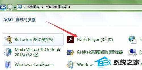 win10系统总是弹出Flash版本低的解决方法
