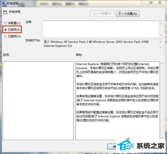 w8系统中无法播放flash动画格式swf文件的解决方法