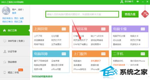 w8系统网页游戏图片不显示的解决方法