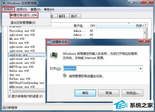 winxp系统运行快捷图标没反应的解决方法