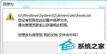 win10系统修改hosts文件后不能保存的解决方法