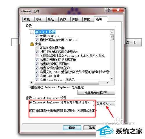 w8系统能上qq打不开网页的解决方法
