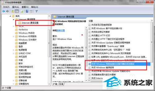 w7系统无网络访问权限的解决方法