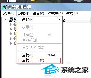 w8.1系统开机出现winsYs.VBs文件损坏的解决方法