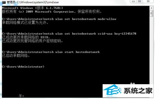 win7系统无法启动承载网络的解决方法