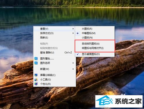 win7系统桌面图标移动不了的解决方法