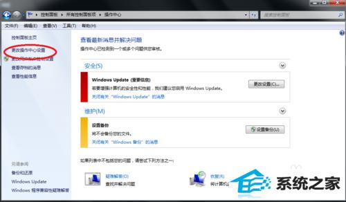 w7系统显示windows副本不是正版的解决方法