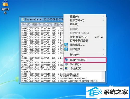 w8系统电脑屏幕模糊的解决方法