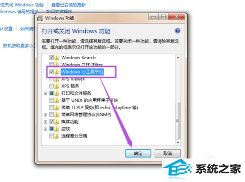 winxp系统右键菜单没有小工具选项的解决方法