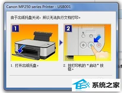 w8系统打印机不打印的解决方法