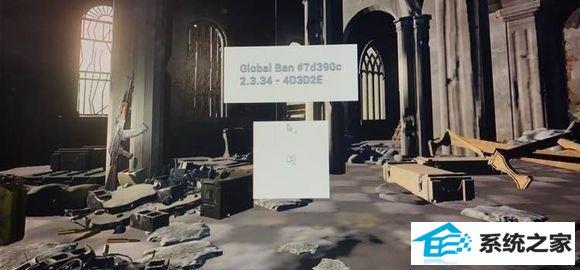 w8系统打开绝地求生提示globalban的解决方法