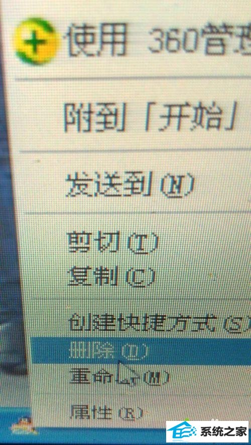win7系统安装QQ后桌面多出很多图标和游戏的解决方法