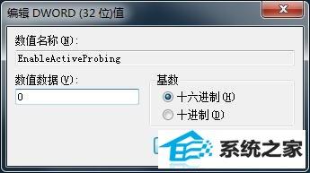 w10系统联网时提示可能需要其他登录信息的解决方法