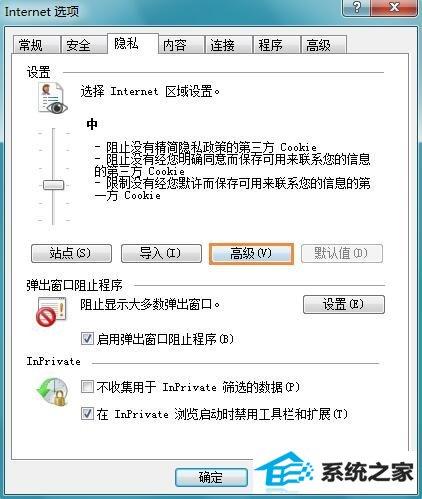 w8.1系统优酷网页视频无法播放的解决方法