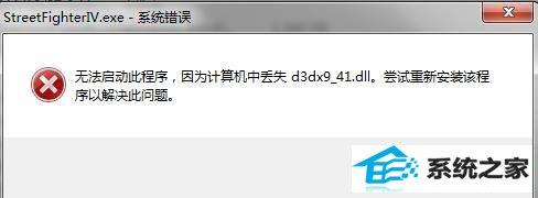 "w8系统提示""计算机中丢失d3dx9-41.dll""的解决方法"