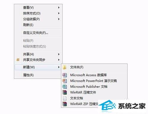 w8系统桌面右键新建没有word、excel、ppT的解决方法