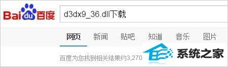 w7系统提示d3dx9_36.dll丢失的解决方法
