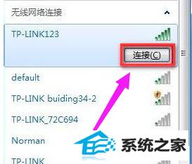 winxp系统笔记本连接无线上网的解决方法