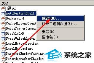 w8下资源管理器无法开机启动的解决方法