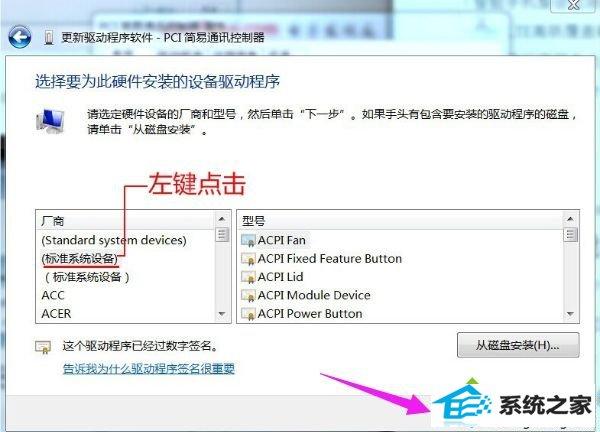 winxp系统查看设备管理器后发现简易通讯有黄色感叹号的解决方法