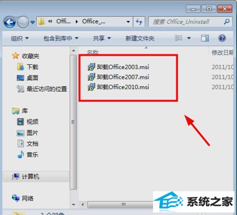win10系统excel词典xllex.dll文件丢失或损坏的解决方法