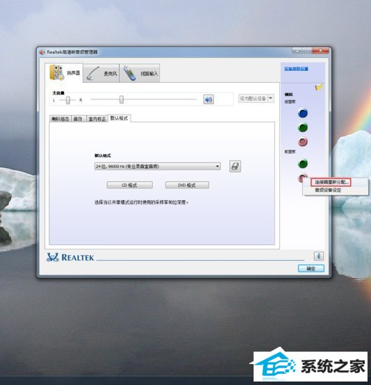 win7音频管理器图标怎么关闭|win7系统realtek高清晰音频管理器怎么设置?