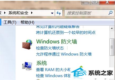 windows防火墙