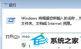 win7系统安装更新失败提示80070020的解决方法