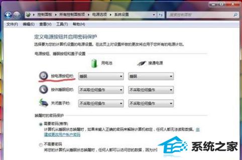 winxp系统电源选项怎么设置
