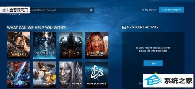 """w8系统打开战网游戏提示""""正在更新agent""""的解决方法"""