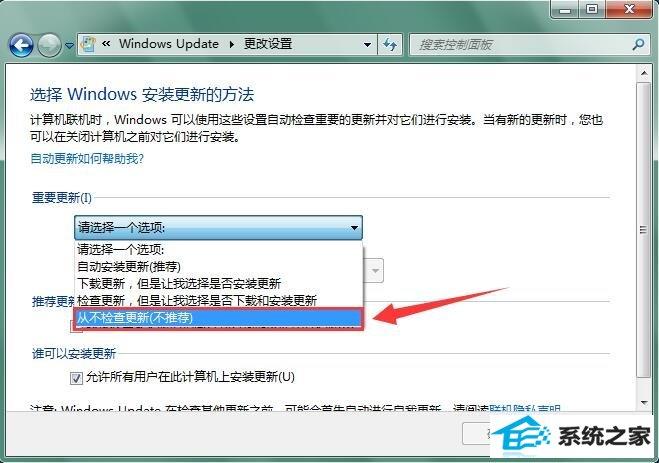 w8.1系统电脑天天更新影响正常操作的解决方法
