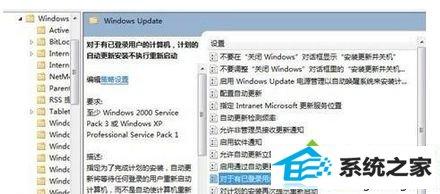 """win7系统经常弹出""""自动更新后重启电脑""""窗口的解决方法"""
