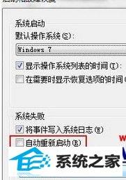 winxp系统不能关机出现蓝屏的解决方法